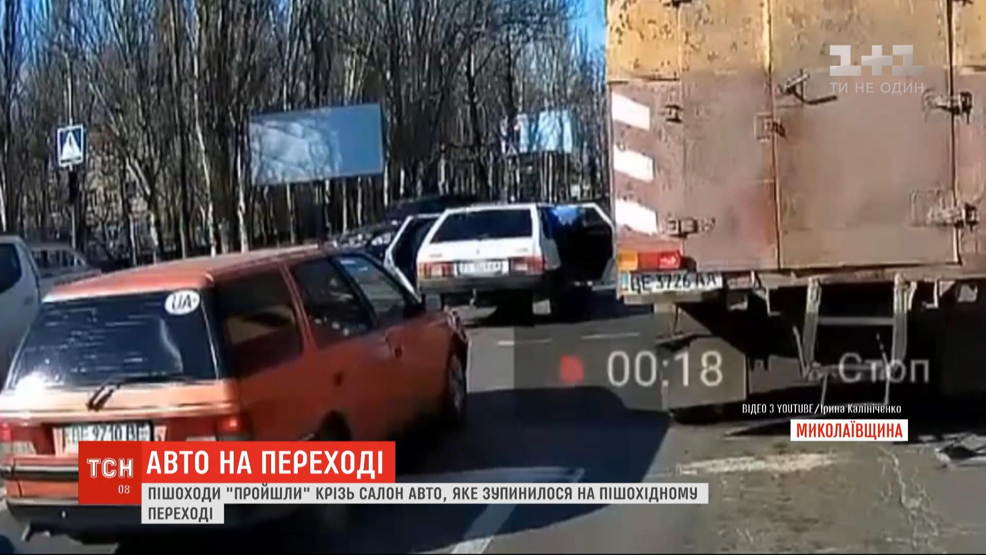 Інцидент стався в Миколаєві / скріншот з відео