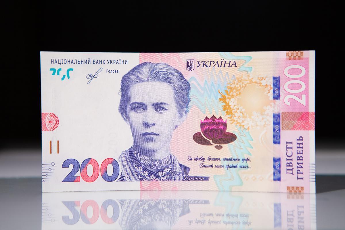 НБУ вводит в обращение обновленные банкноты номиналом 200 гривень /фото bank.gov.ua