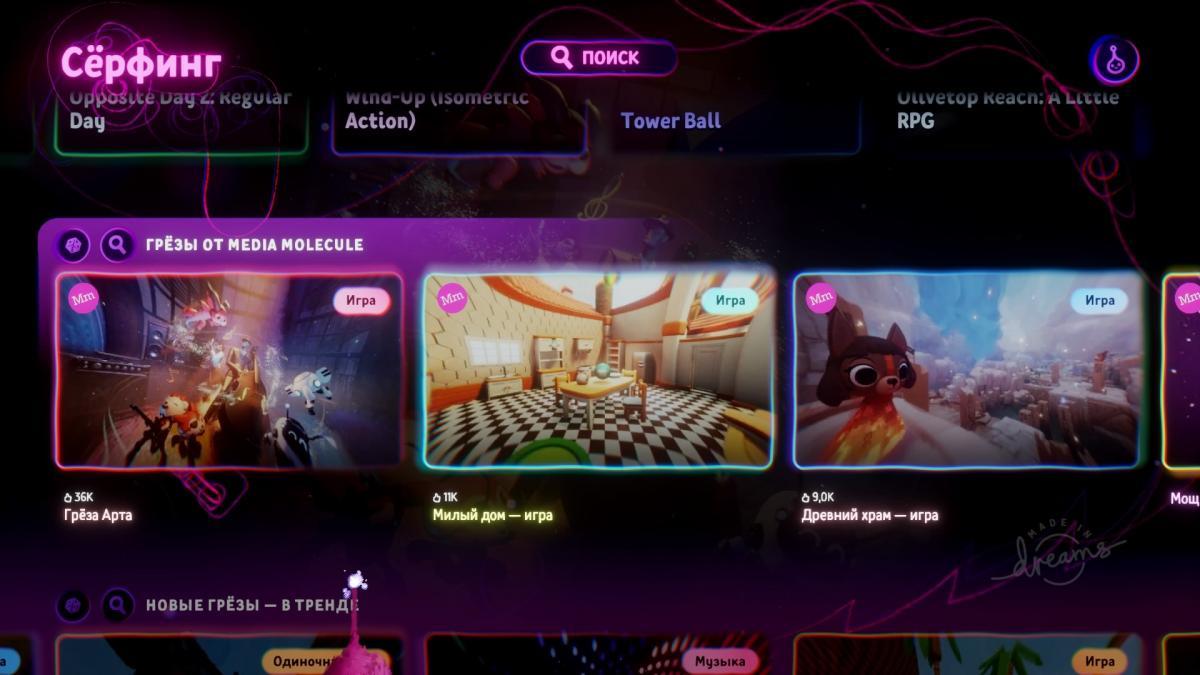 В меню можно ознакомиться с играми разработчиков и пользователей / скриншот