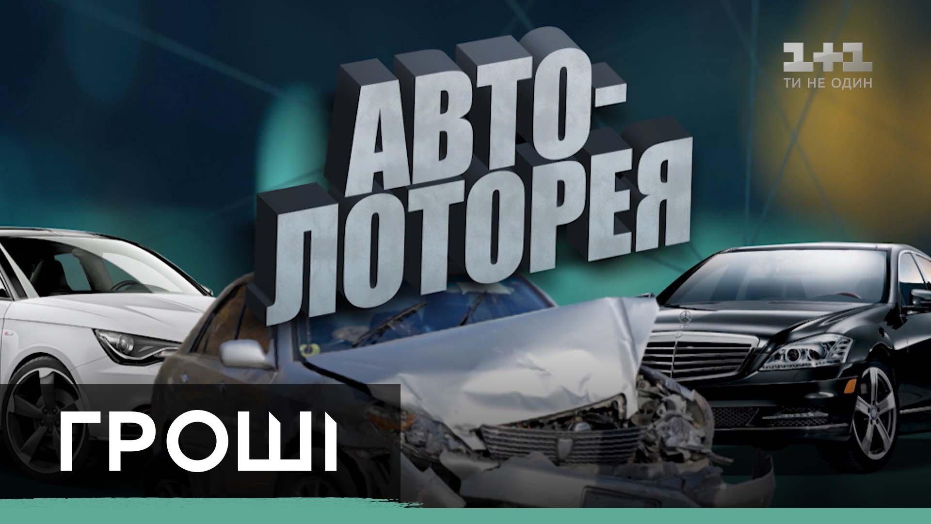 Покупка авто на аукционе / скриншот из видео