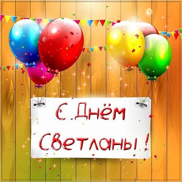 С Днем Светланы - прикольные поздравления/ iecards.ru