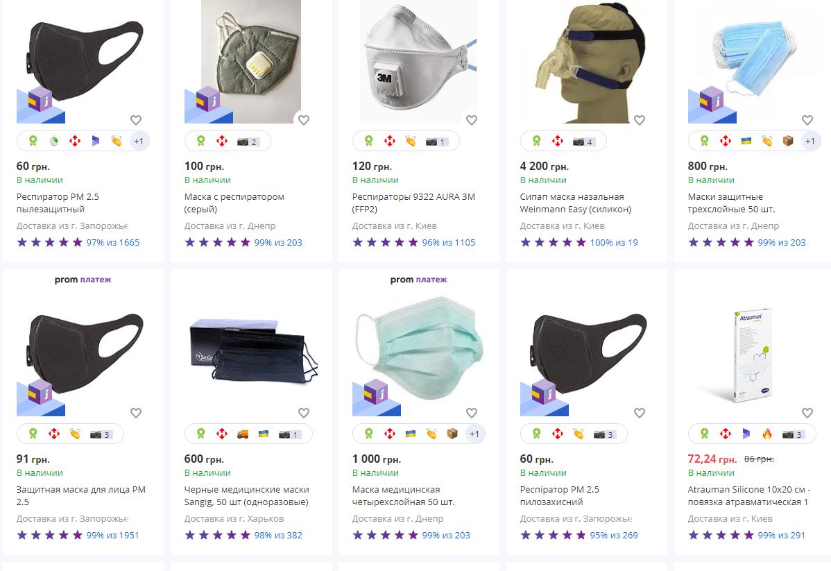 Скриншот с сайта украинского торговой онлайн-площадки