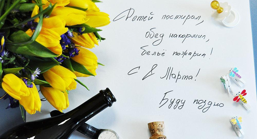 Прикольное поздравление с 8 марта
