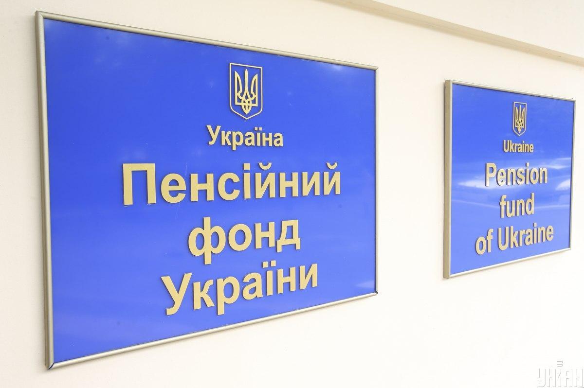 Депутаты от партии «Слуга народа» предлагают ликвидировать Пенсионный фонд / фото УНИАН