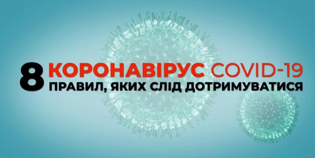 Украинцам дали порцию советов / скриншот видео