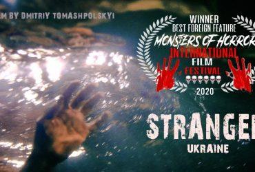 """Украинский фильм """"Посторонний"""" победил на кинофестивале Monsters of Horror в США"""