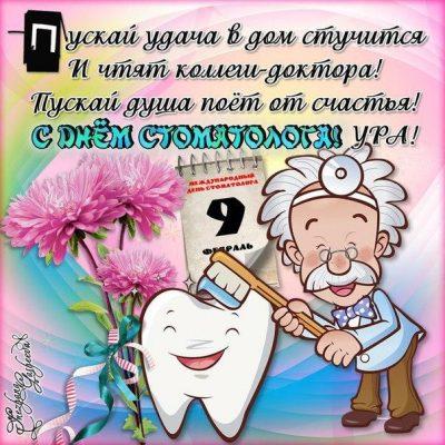 З Днем стоматолога - найкращі привітання з Днем стоматолога в малюнках, віршах та листівках