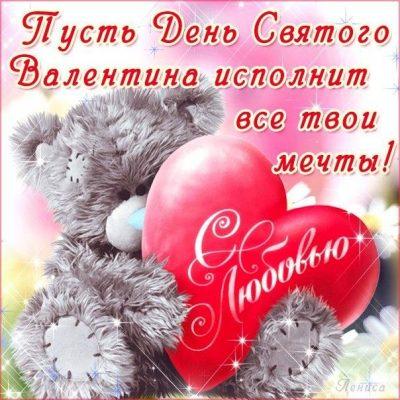 pozdravlenie-s-valentinom-dnem-otkritka foto 19