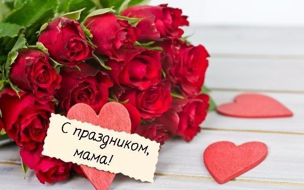 Поздравление с 8 марта маме