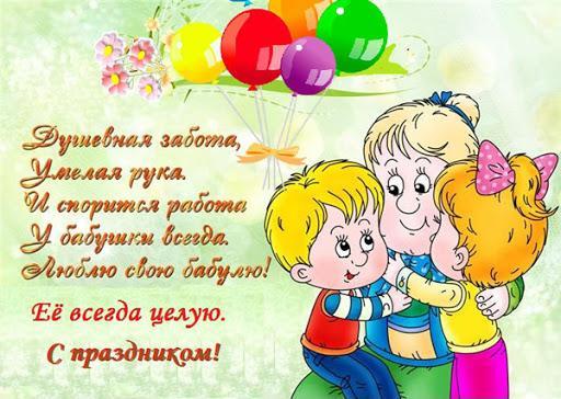 Поздравление бабушке с 8 марта