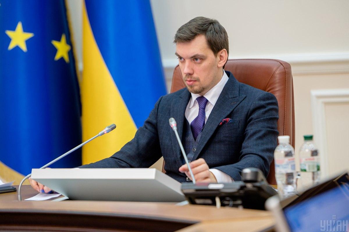 """В """"Слуге народа"""" поддержали заявление об отставке Алексея Гончарука / фото УНИАН"""