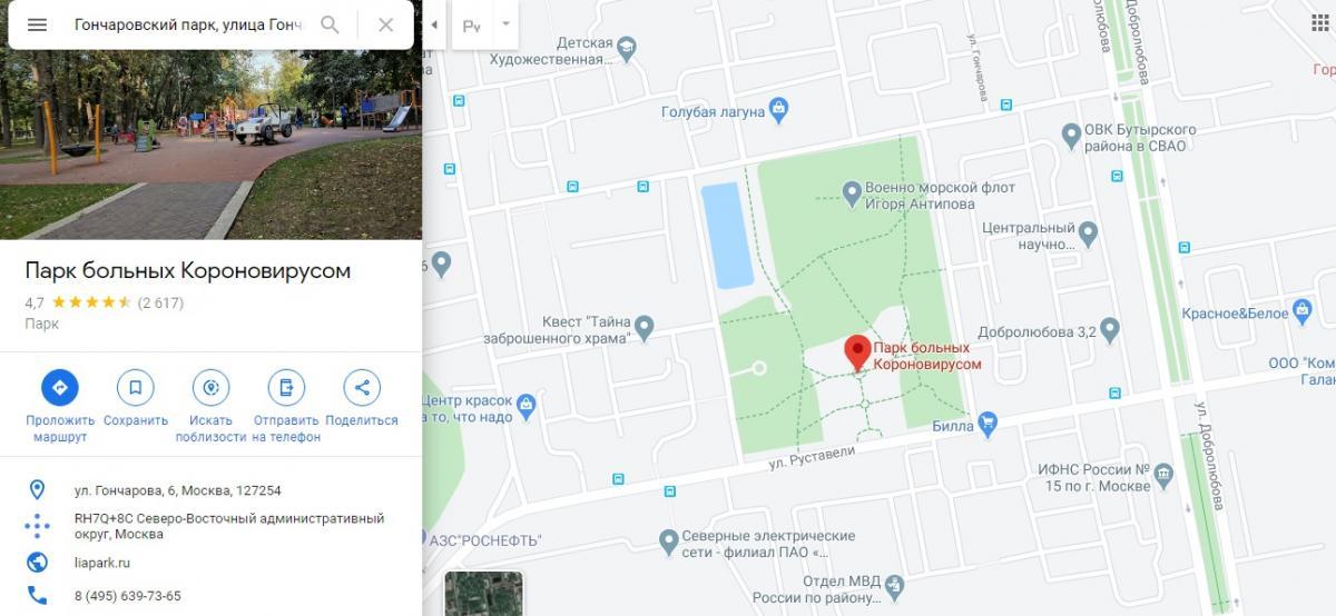 По правилам Google Maps, пользователи могут предложить изменить название места / скриншот