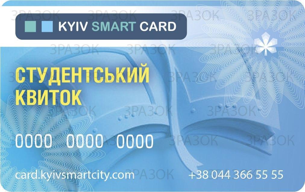 В Киеве начался выпуск электронных студенческих билетов / фото kyivcity.gov.ua