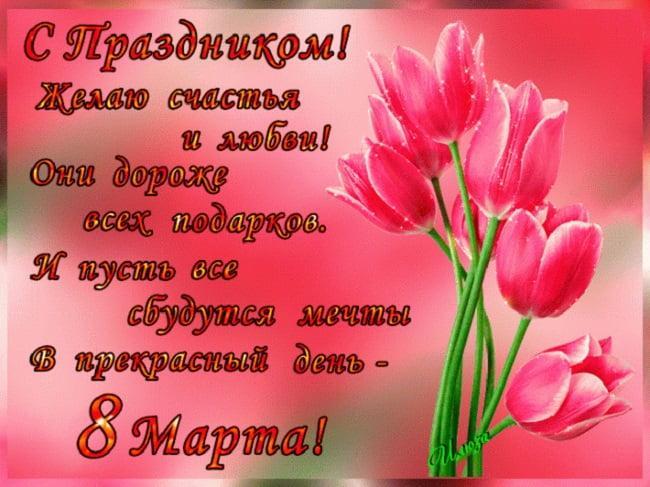 Поздравительные картинки с 8 марта / klike.net