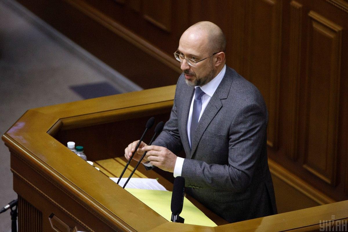 Денис Шмыгаль уже заявил о создании стабилизационного фонда размером до 200 млрд гривень / фото УНИАН