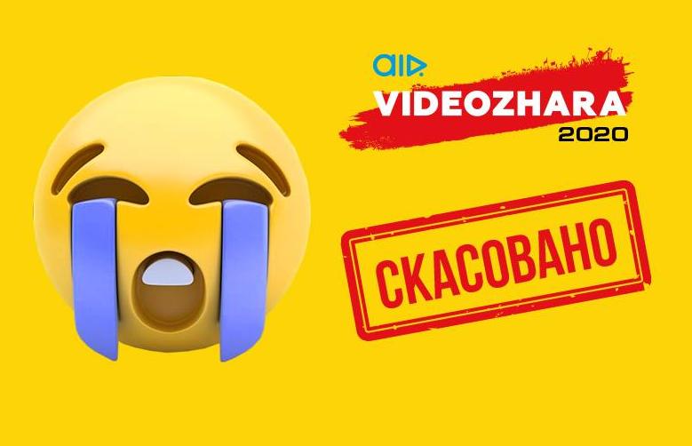 Фестиваль видеоблогеров Videozhara 2020 – отменили / facebook.com/VideoZhara