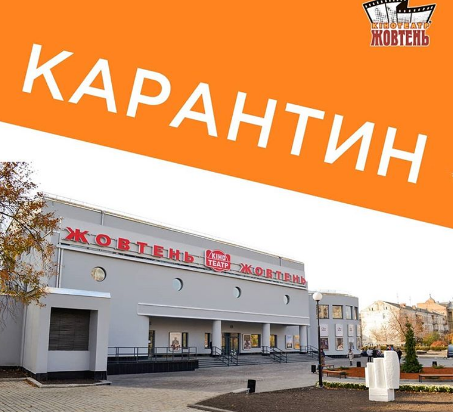 """""""Жовтень"""" закрыт / instagram.com/zhovten.cinema"""