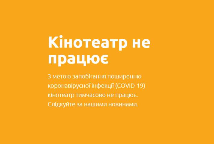 Cinema City не работает / cinemaciti.ua