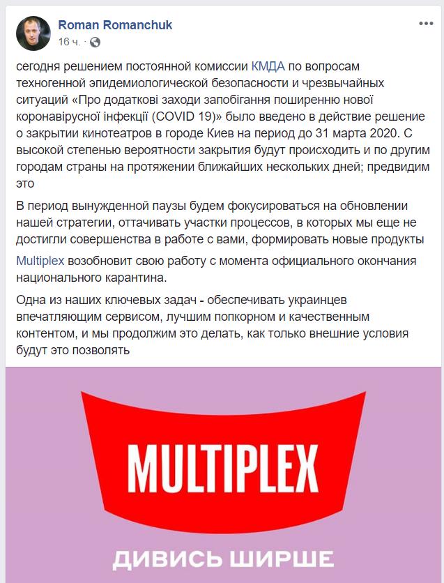 Кинозалы Multiplex закрыты / facebook.com/roman.romanchuk