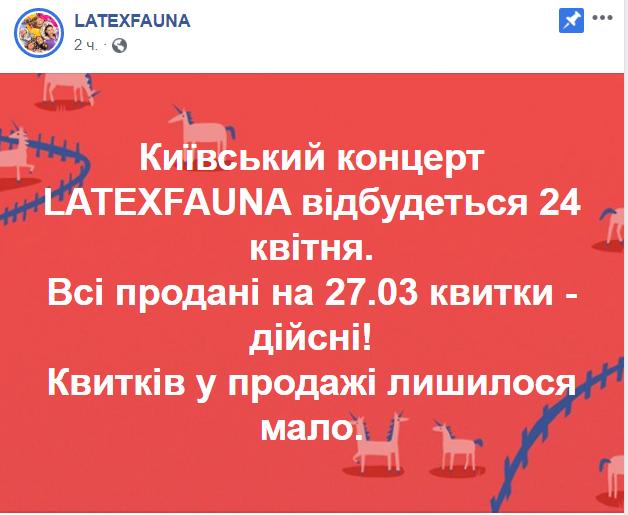 Концерт LATEXFAUNA 27 марта – перенесли / facebook.com/latexfauna