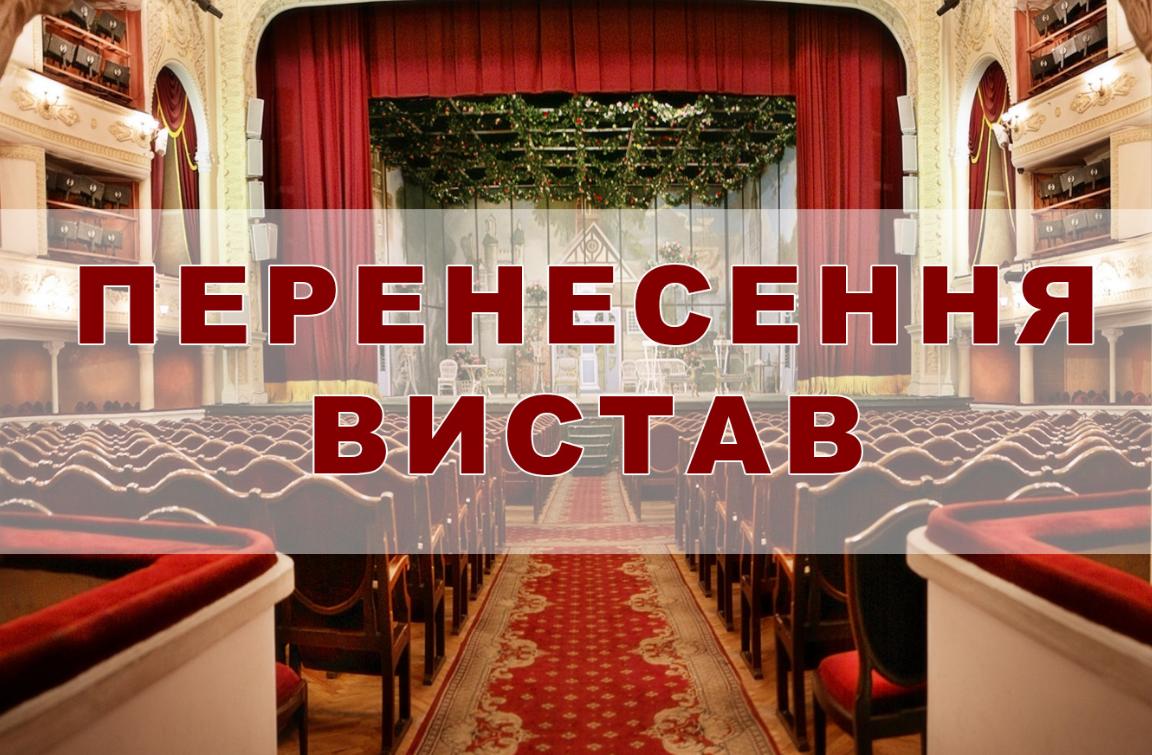 Спектакли перенесли / rusdram.com.ua