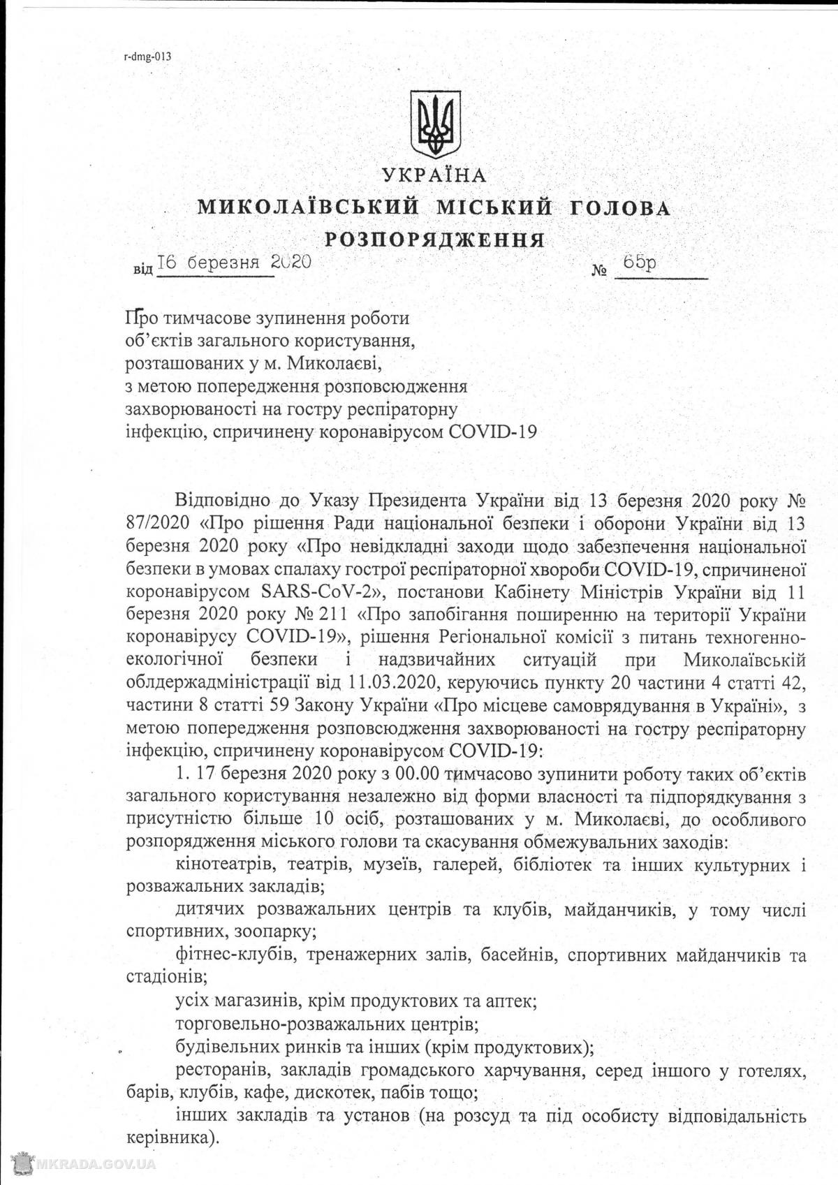 Распоряжение мэра Николаева / mkrada.gov.ua