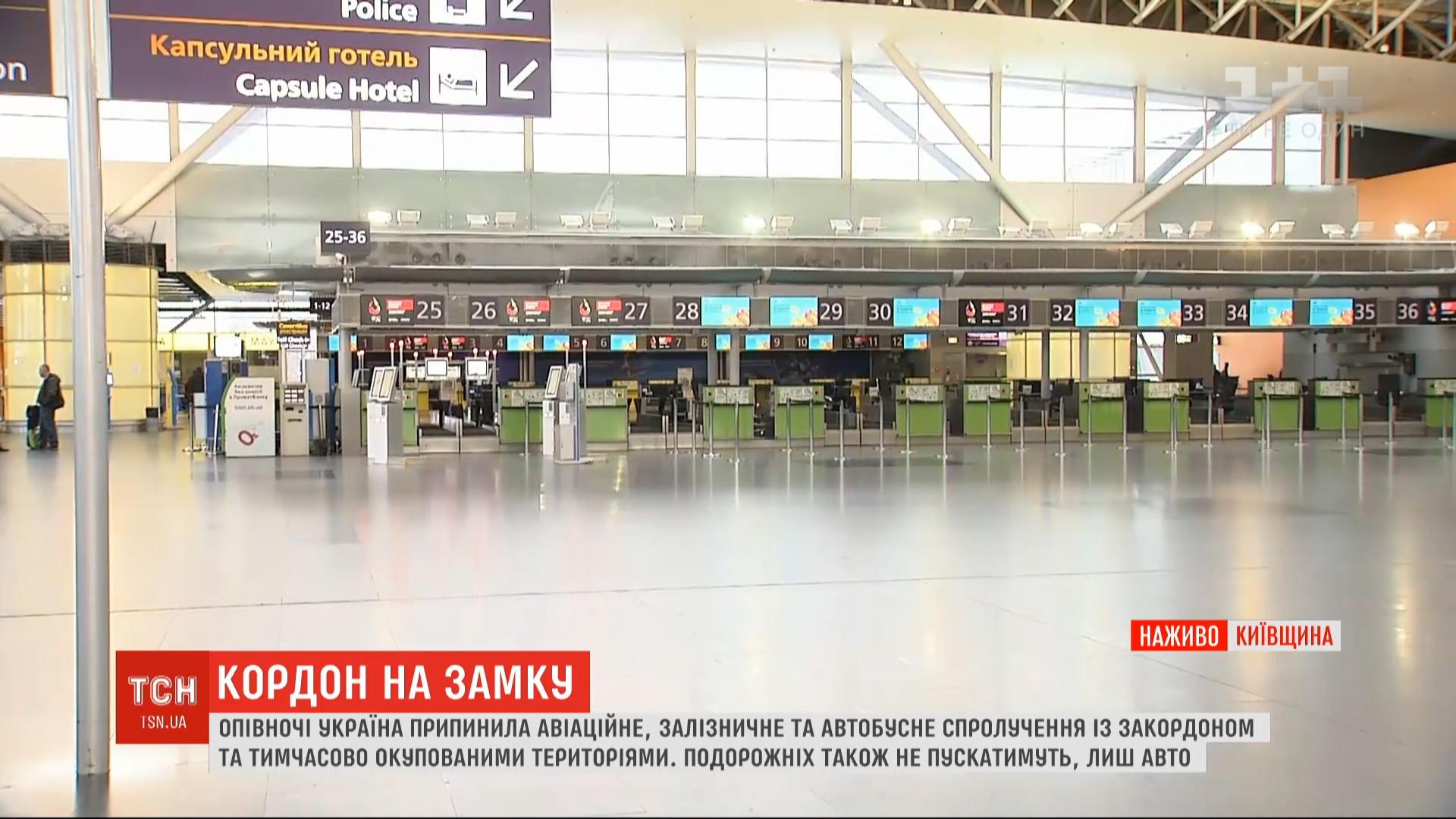 Загалом серед пасажирів у аеропорту до десятка людей/ скріншот із відео