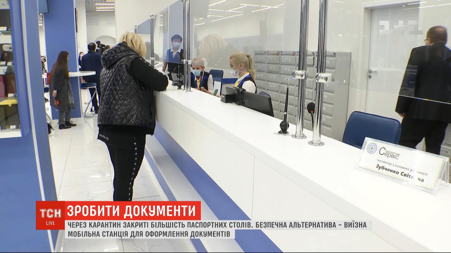 Большинство паспортных столов в Украине на время карантина закрыли / скриншот из видео
