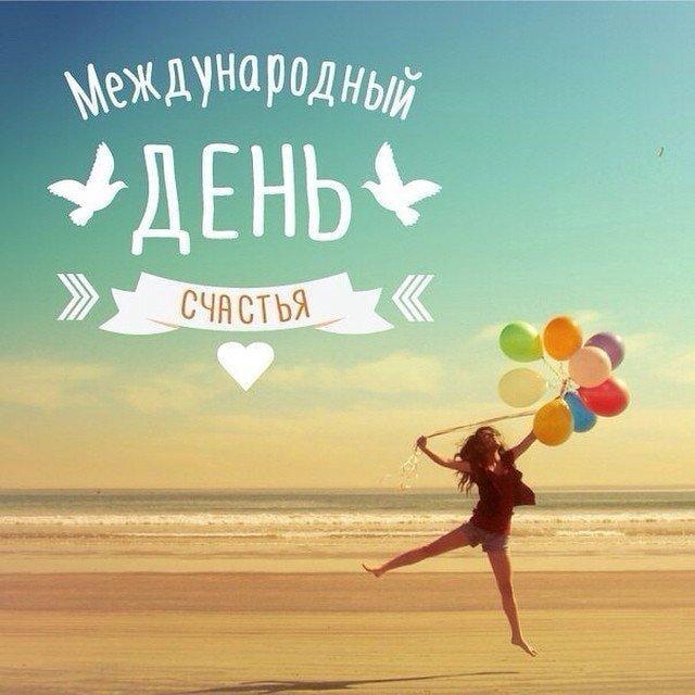 20 марта день счастья/ fresh-cards.ru