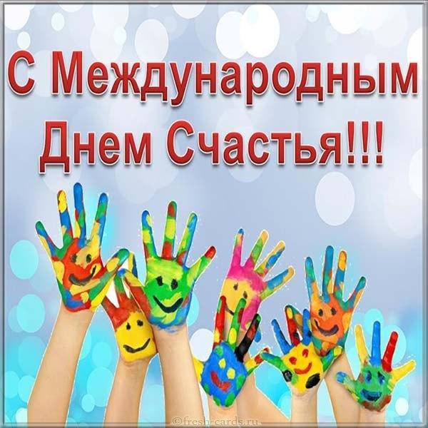 С днем счастья / fresh-cards.ru