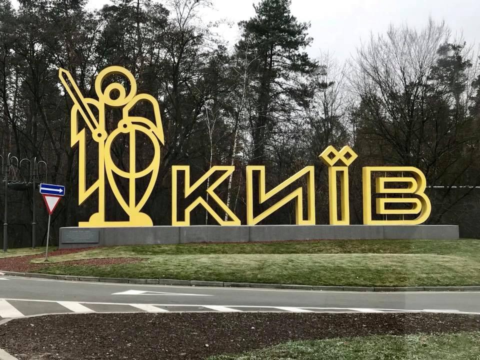 На основных дорогах в Киев открыто 8 постов полиции и Нацгвардии / фото uainfo.org