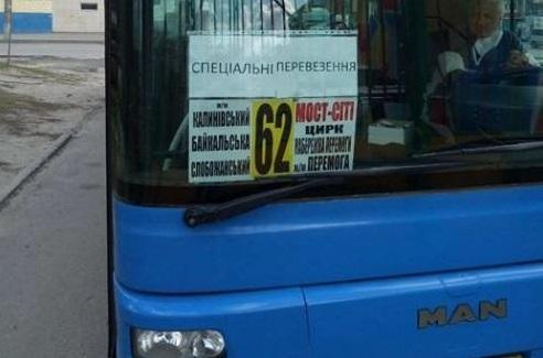 Ранее стоимость проезда на этом маршруте составляла 8 гривен / фото gorsovet.com.ua