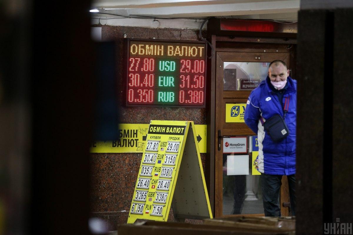 Курс к евро снизился на 4 копейки - до 30,90 грн/евро / фото УНИАН
