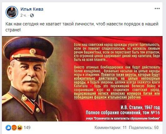 Фото: скриншот facebook.com/kivailya
