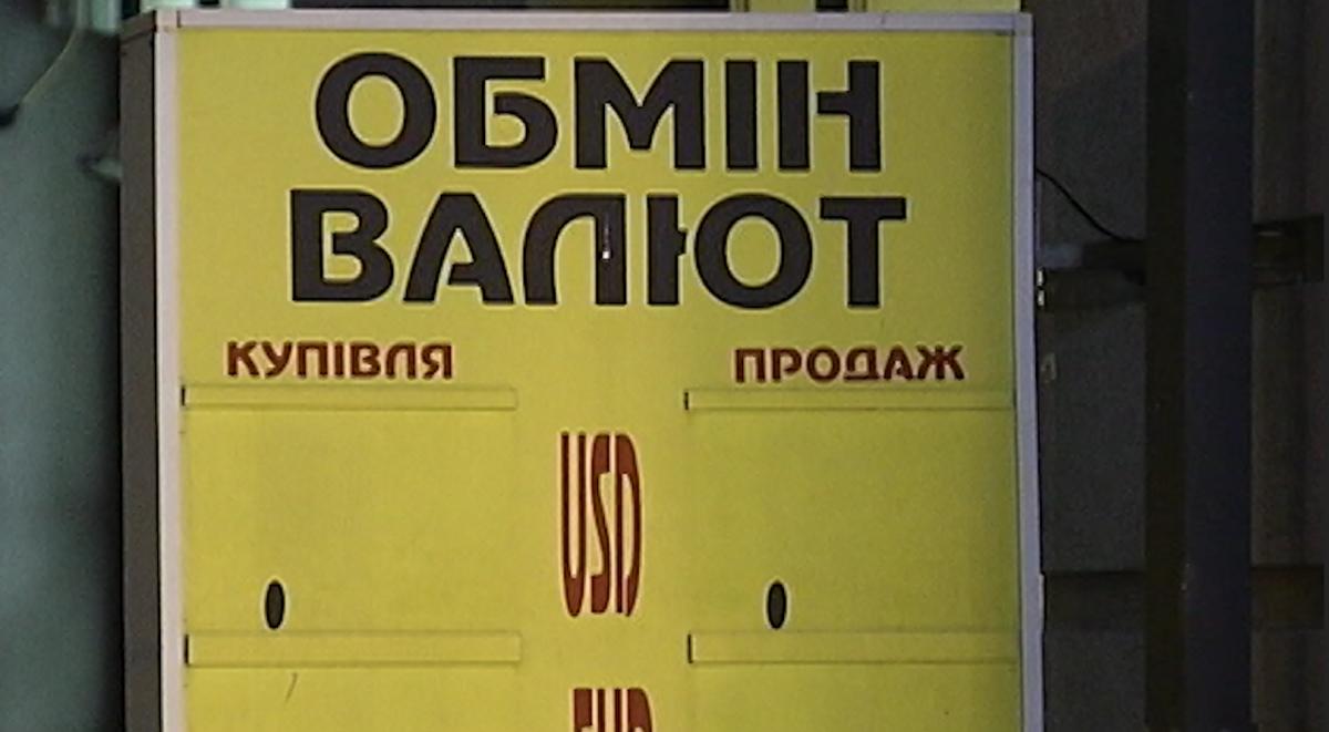 В Україніза тиждень зникла вся готівкова валюта