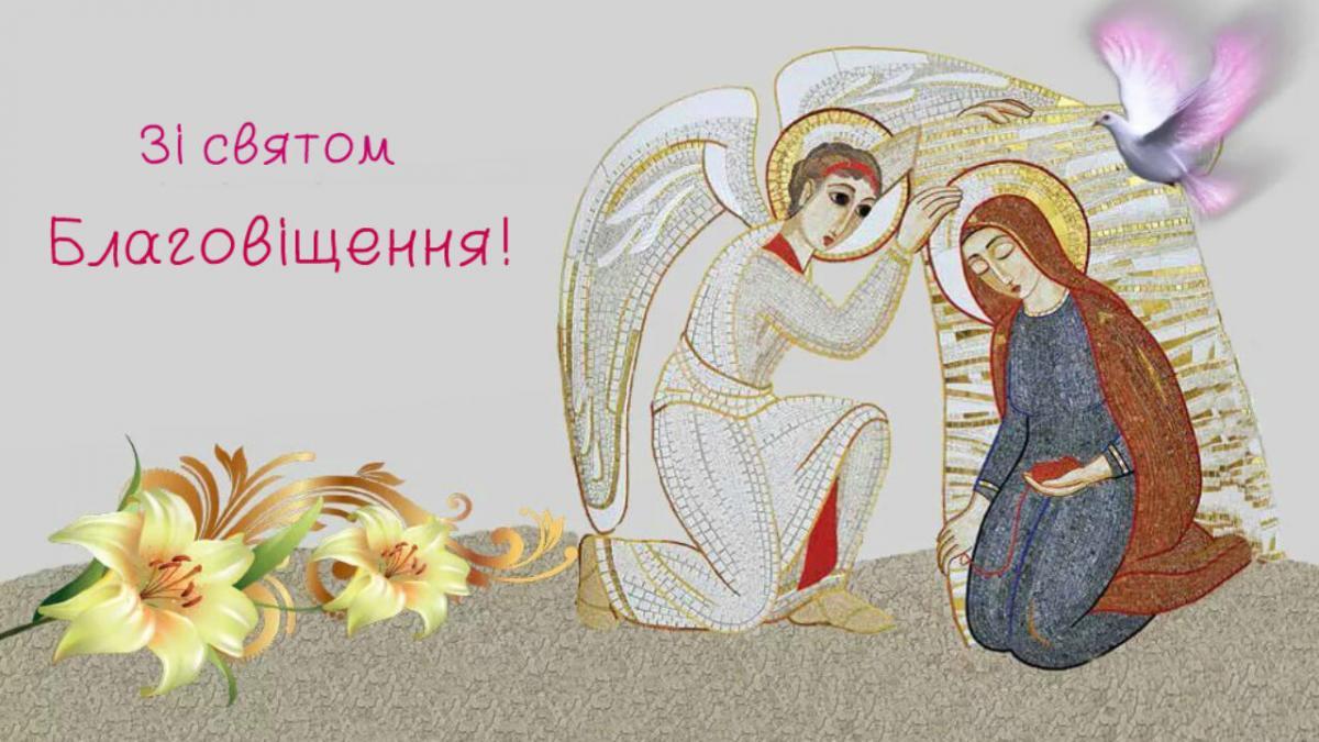 Поздравления с БлаговещениемПресвятой Богородицы / facedobra.com