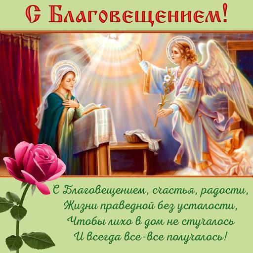 Открытки с Благовещением / pozdravushka.ru