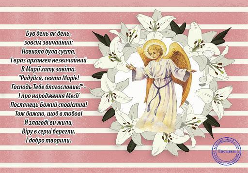 Поздравления с Благовещением в стихах и картинках / listivki.olkol.com