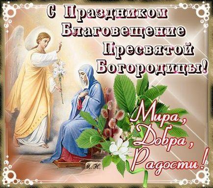 Открытки с Благовещением / jak.bono.odessa.ua