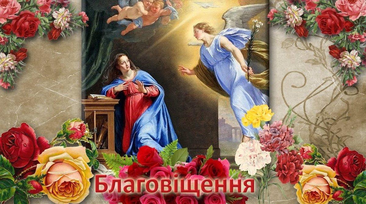Поздравления с Благовещением Пресвятой Богородицы / vitannya.in.ua