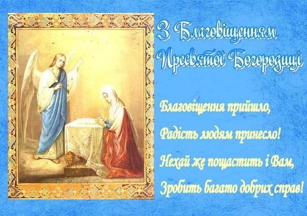 З Благовіщенням Пресвятої Богородиці привітання у віршах / fakty.com.ua