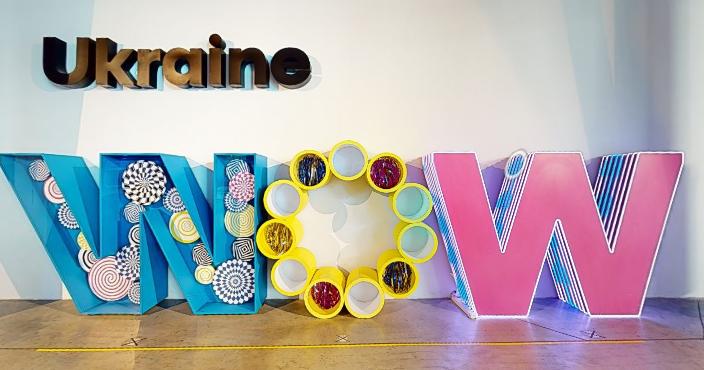 Інтерактивна виставка Ukraine WOW /скріншот