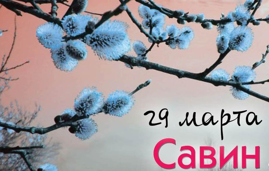 Саввин день 29 марта 2020 / фото: twit.su