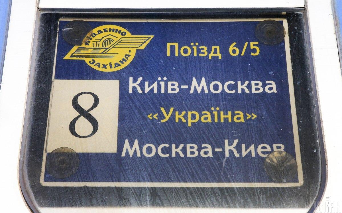 З Росії потягом евакуюють українців / фото УНІАН