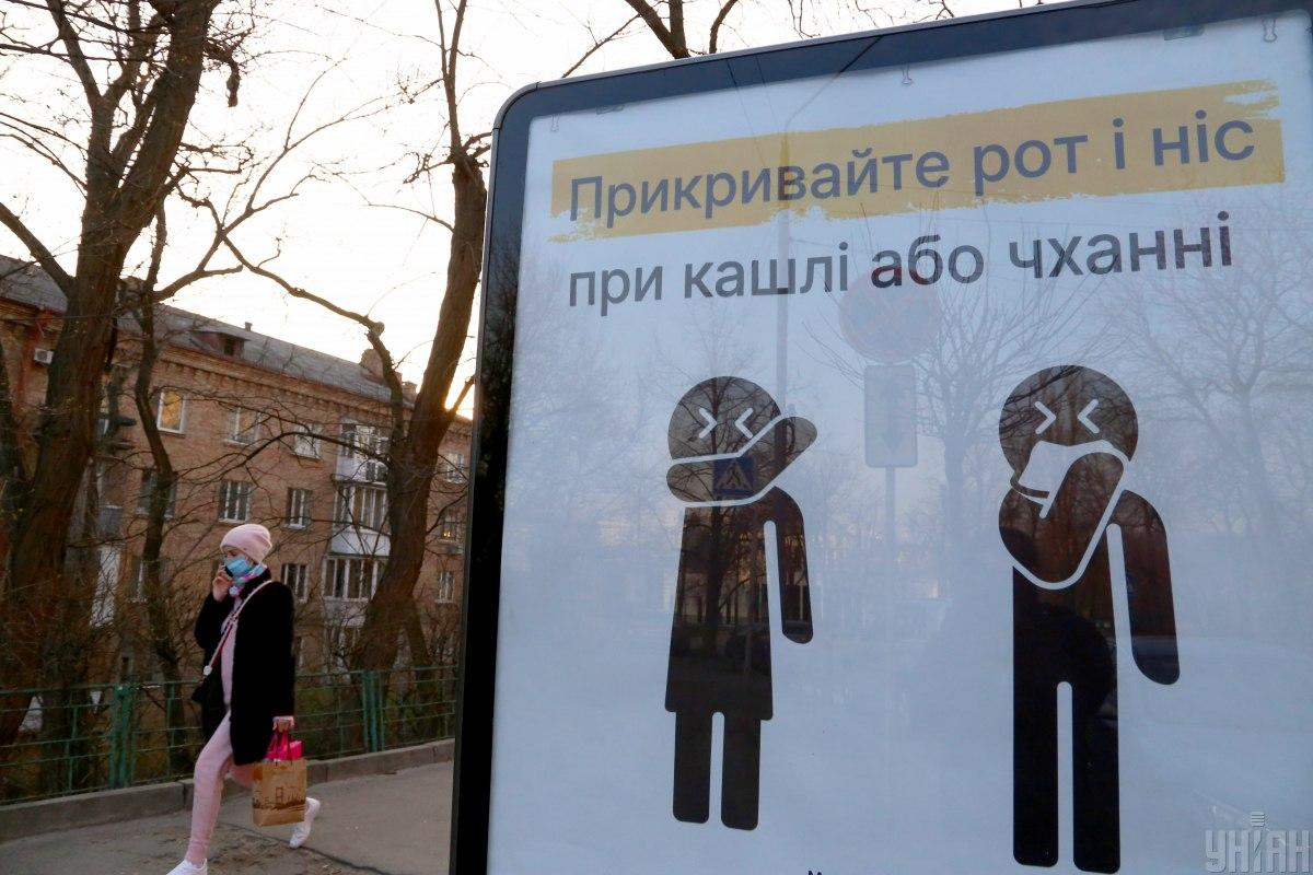Если вы все же выйдете на улицу в карантин, нужно соблюдать правила / Фото УНИАН