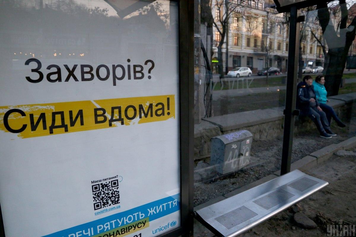 """В Украине хотят посмотреть индикаторы """"зеленой"""" зоны / фото УНИАН"""