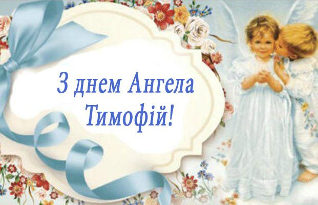 Поздравление на именины Тимофея