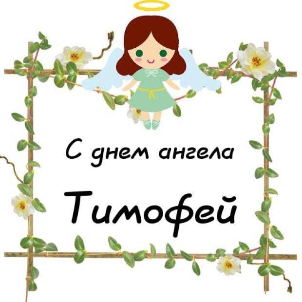 Открыткас днем ангела Тимофея