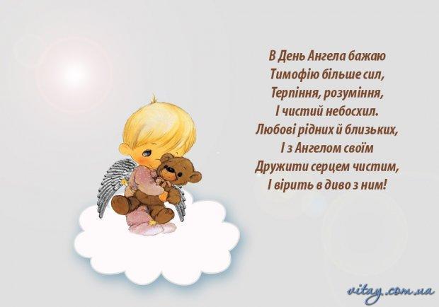 Открытка с днем ангела Тимофея