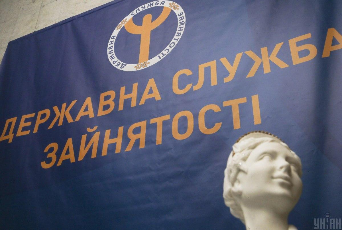 Кабмін спростив отримання допомоги по безробіттю / фото УНІАН